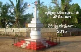 'சத்துருக்கொண்டான் படுகொலை –  25 ஆண்டுகள்'