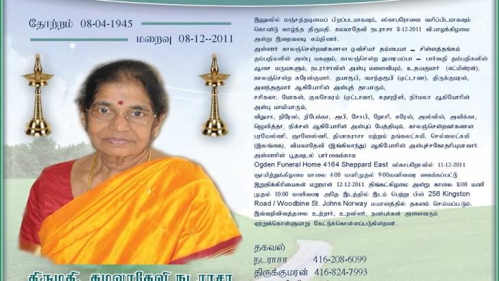 திருமதி கமலாதேவி நடராசா – மரண அறிவித்தல்